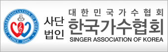 사단법인 한국가수협회