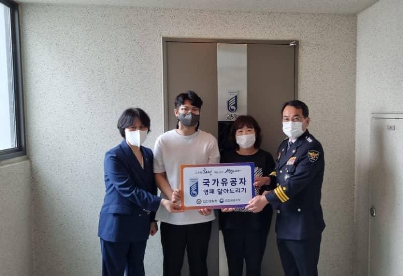 0624 인천경찰청장, '국가유공자 명패 달아드리기' 행사 개최.jpg